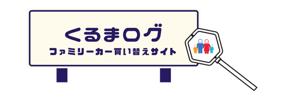 【くるまログ】ファミリーカーおすすめ人気ランキング